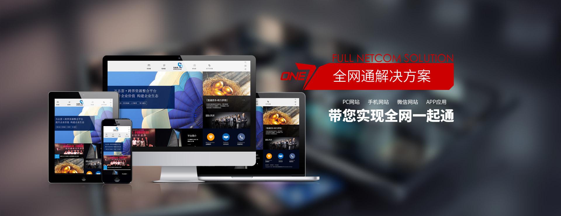 深圳网站设计
