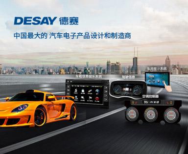 德赛 一惠州网站推广项目