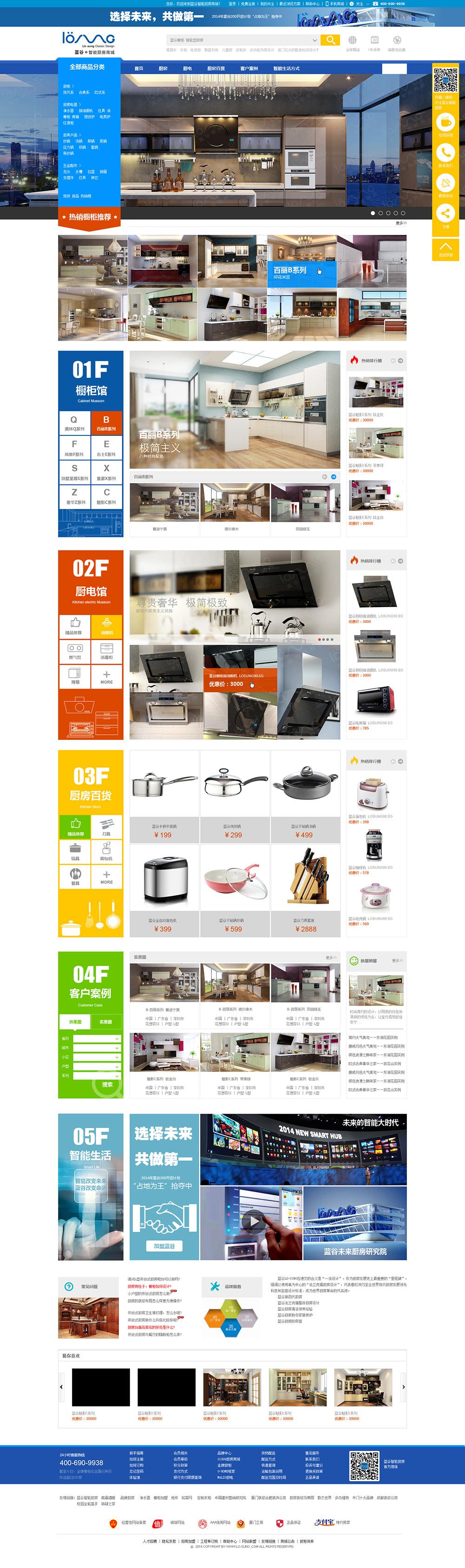 蓝谷智能厨房图片