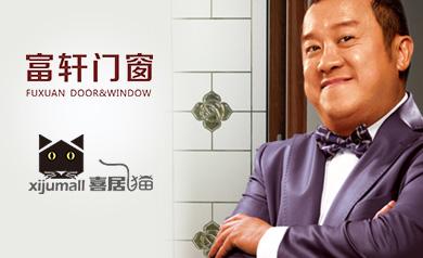 富軒商城-官方網絡商城