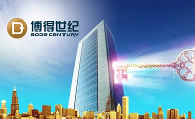 深圳博得世紀