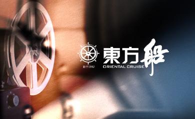 廣州市東方船廣告