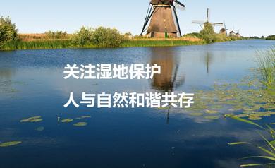 廣東省濕地保護協會